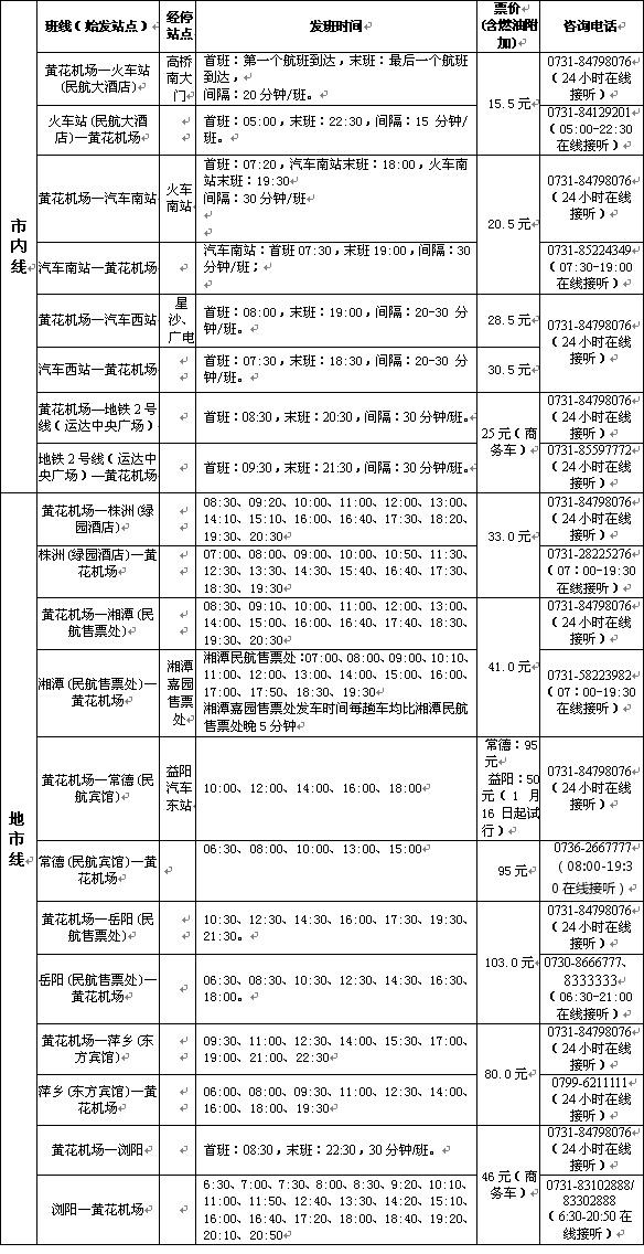 2017长沙黄花机场巴士时刻表