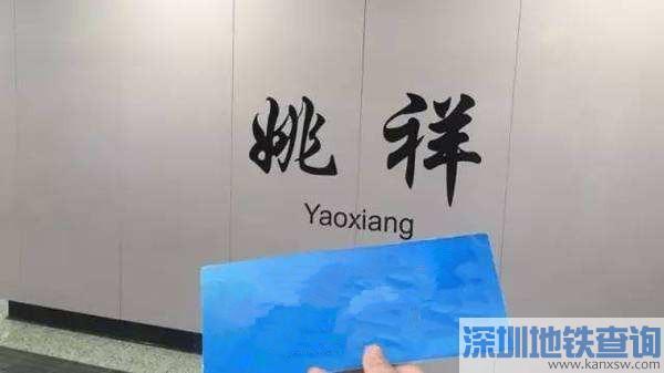 苏州地铁4号线姚祥站首末班车时间出入口信息、换乘公交、周边建筑物坐标