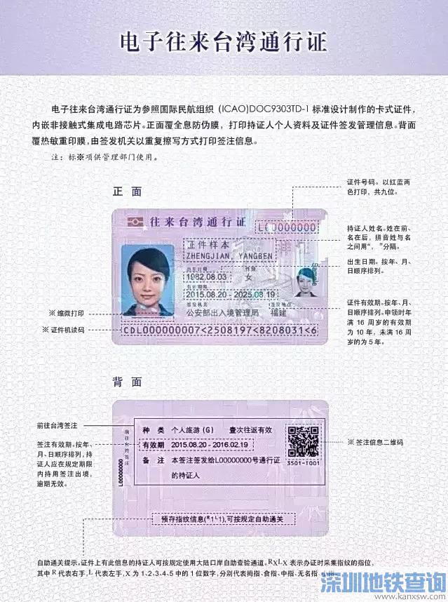 公安部4月24日起全面启用电子往来台湾通行证