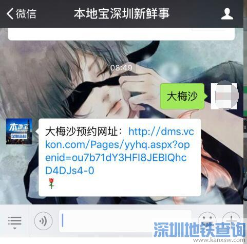 深圳大梅沙免费预约系统及规则发布 怎么预约看图文教程