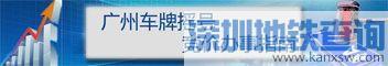 2017年5月广州车牌摇号117人争1个粤A指标 中签率多少