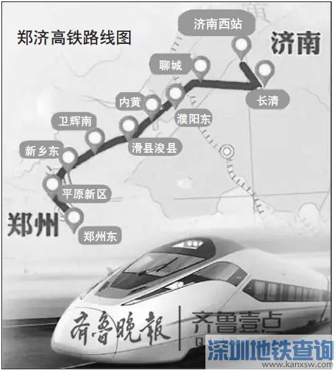 郑济高铁将在长清设站 聊城路线站点未最终确定