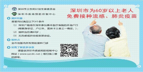 深圳市为60岁以上老人免费接种流感、肺炎疫苗