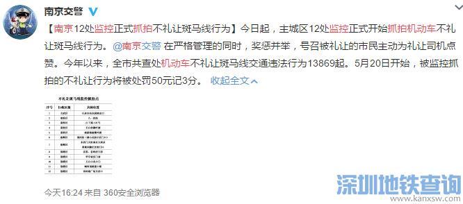 南京将正式抓拍不礼让斑马线行为 12个监控抓拍点名单及具体分布位置一览