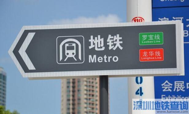 深圳地铁1、2、3、5、7、9、11号线5月27-28日运营延至24时