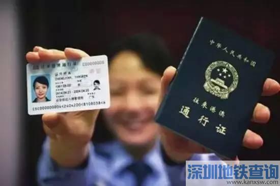非深户居民凭深圳居住证5月起就能办港澳台通行证和护照 不用再回老家办理!