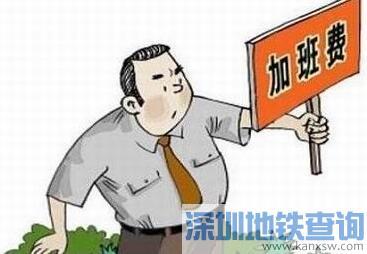 2017端午节3天加班工资怎么算?深圳市人社局:总加班费不得低于653.4元
