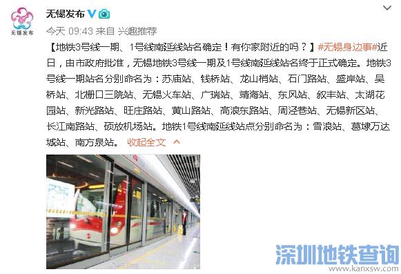无锡地铁1号线南延线最新进展(2017.6)
