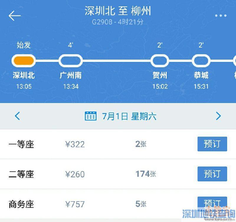 高铁票价查询_深圳至柳州直达高铁车次、时刻表、票价、途经站点(2017最新 ...