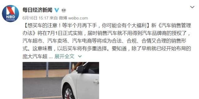 新《汽车销售管理办法》7月全面实行 汽车超市、卖场、电商将合法