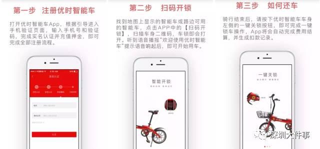 共享助动单车现身深圳 首批投放1000台押金298元附使用图文教程