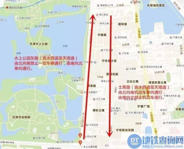 2017天津全运会竞走赛期间 周边道路限行时间段、路段一览