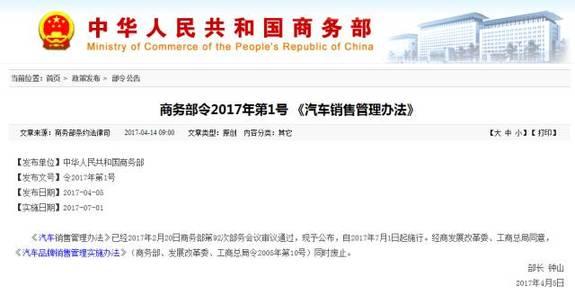 新的《汽车销售管理办法》7月1日将全面实行 想买车的深圳人会迎来什么利好?