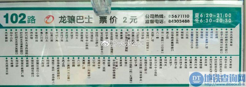 长沙公交102路7月1日起改道 附长沙公交102路最新线路图站点首末班时间票价