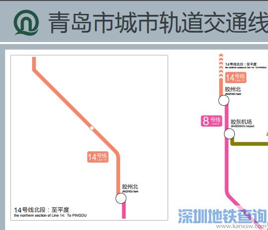 青岛地铁14号线最新线路图,站点设置,通车时间,最新进展