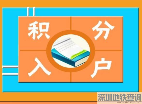 深圳市积分入户申请办理常见问题解答