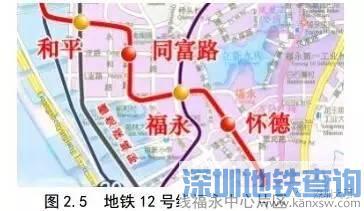 深圳地铁12号线设置的33个站点曝光 含18个换乘站