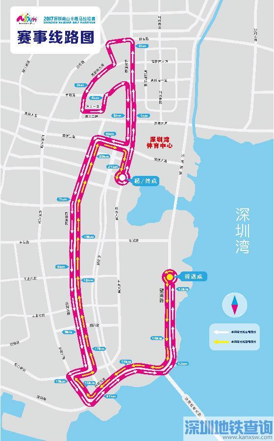 2017年11月深圳南山半程马拉松比赛线路图,比赛日期