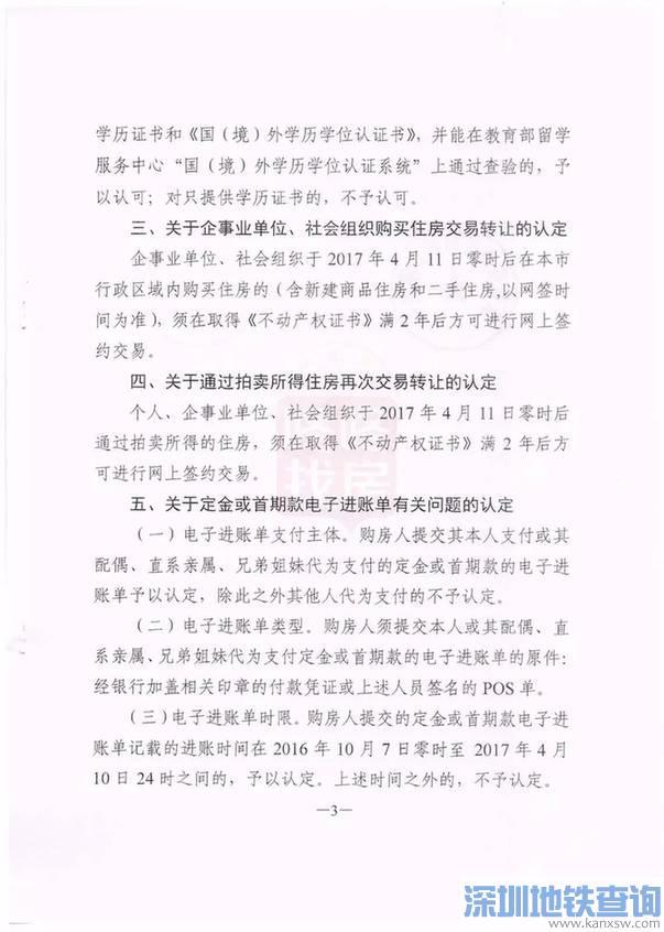东莞7月4日连夜发布限购细则一览 继4.10新政后才隔3个月