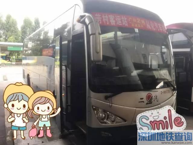 广州芳村汽车客运站开通从化直快班车 乘车时间缩减1小时