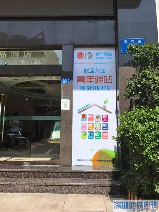 罗湖青年驿站田心站正式开业附申请方式 应届毕业生可免费住7天