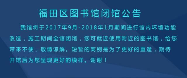 深圳福田图书馆9月1日起将闭馆5个月 闭馆后借书怎么办?