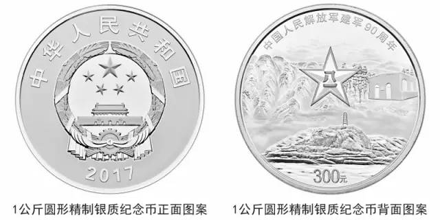 深圳建军纪念币8月25日0:00正式开始预约 附详细预约攻略图文教程