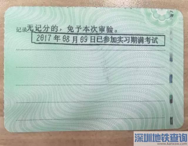 驾驶证副页有什么作用? 这张纸千万不能丢,否则驾照无效!