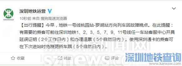 深圳地铁1号线今早桃园站-罗湖站方向延误!