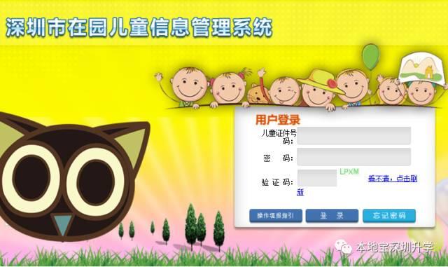 2017深圳在园儿童健康成长补贴9月25日开始申请 附申请网址入口、图文教程