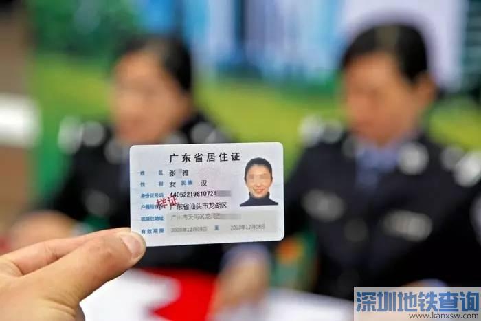 深圳居住证签注是怎么回事如何签注?忘记签注怎么办会有什么后果?