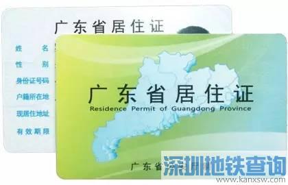 广东省9月起实施居住证新条例 常见问题解答