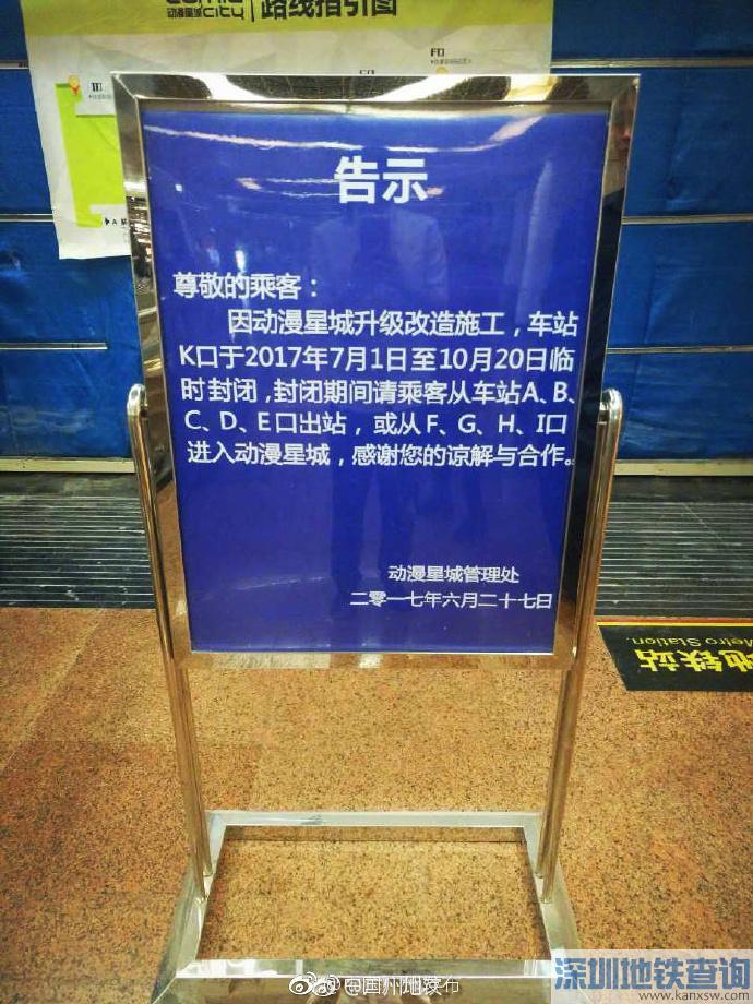 广州地铁公园前站K出入口封闭将延期至今年10月20日(图)