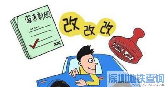 广东驾考新规10月9日起实施 驾考学车难度会变大吗?