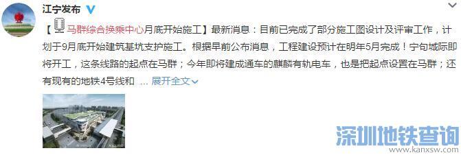南京马群综合换乘中心2017年9月底开始施工 马群换乘中心效果图