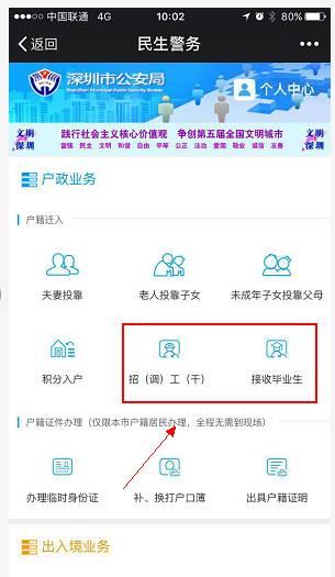 深圳市招调工入户申请9月20日起可直接微信办理 附图文教程