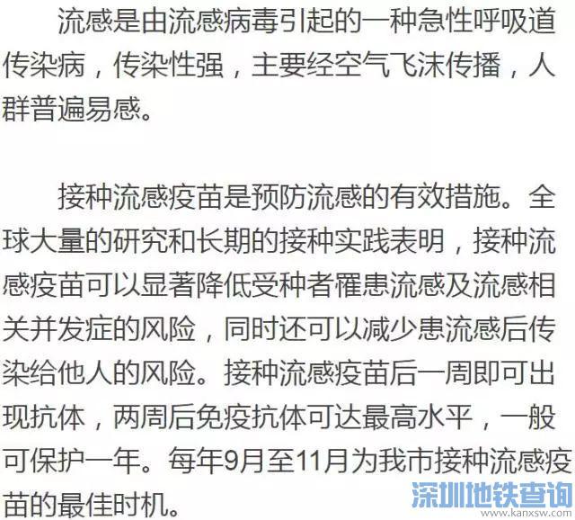 2017北京流感疫苗接种时间地点一览表 哪些老人可免费接种疫苗?