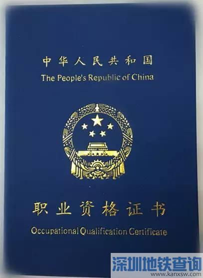 这些人才可直接办理深圳经济特区居住证