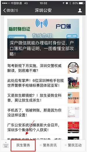 深圳招调工、毕业生入户申请9月20日起可在网上办理 附图文教程