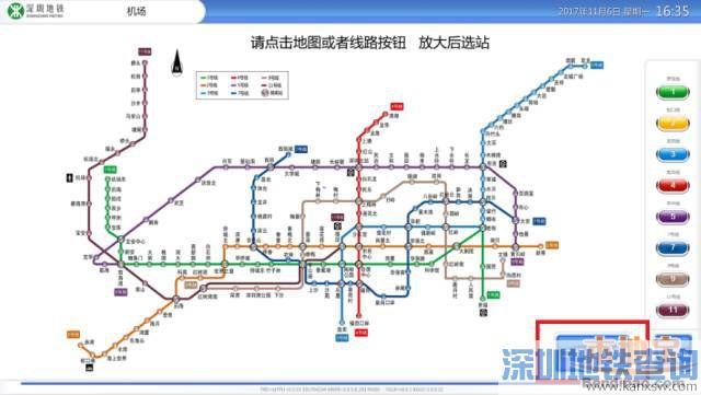 深圳地铁1、2、5、7号线4条线路新增二维码购票取票功能 附购买流程