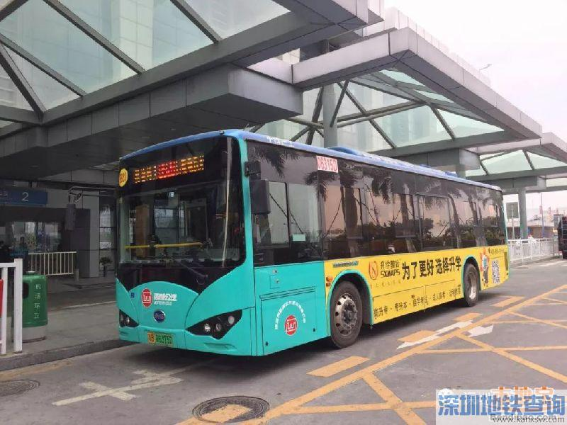 深圳机场码头首条公交B928线运首末班车运营时间、停靠站点
