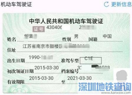 南京电子驾驶证这几种情形下不能使用