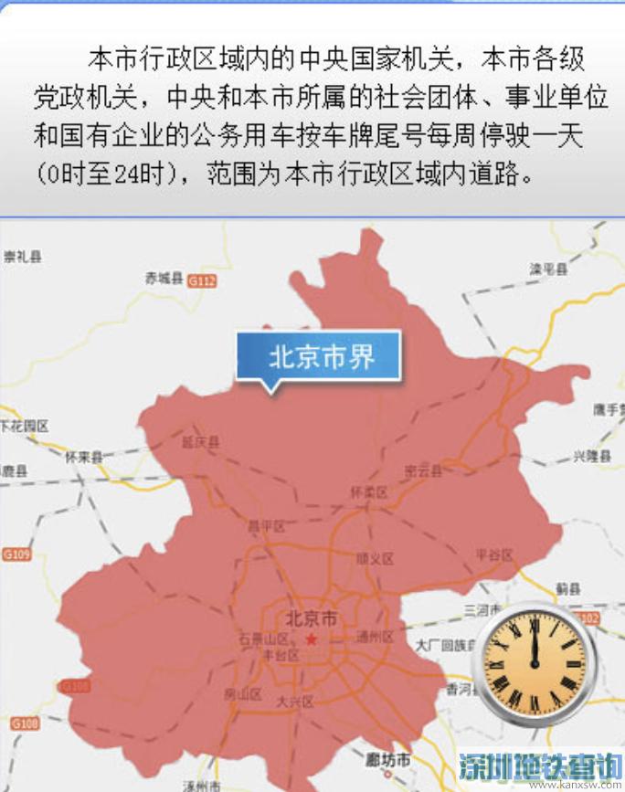 北京2018年1月8日至4月8日新一轮尾号限行规定及处罚措施