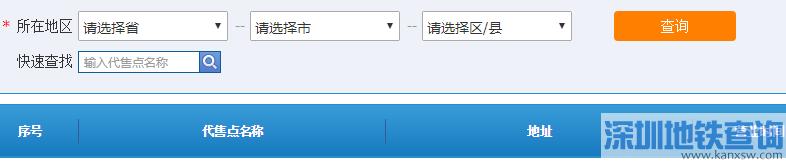 2018沈阳春运火车票代售点查询网址、图文教程 附买票小技巧
