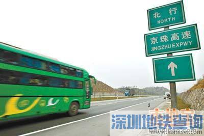 广东京珠北高速公路结冰封闭 附绕行攻略