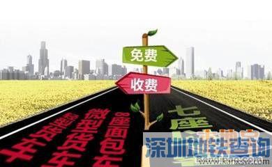 """2018春节全国高速公路免费时间一览 注意是以""""出高速时间""""来判断是否免费"""