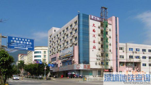深圳大鹏汽车站地址位置在哪?坐公交地铁、自驾怎么去
