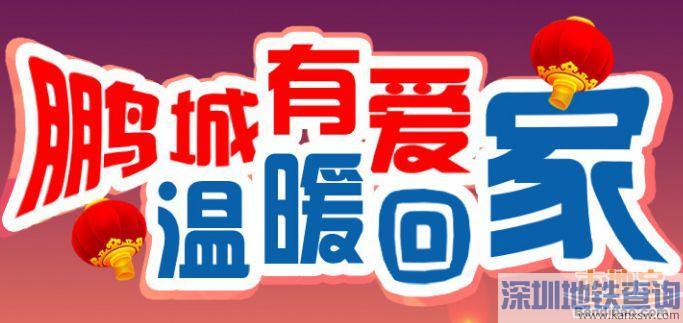 深圳2018春运免费汽车票可到全国14省67城 1月16日开抢
