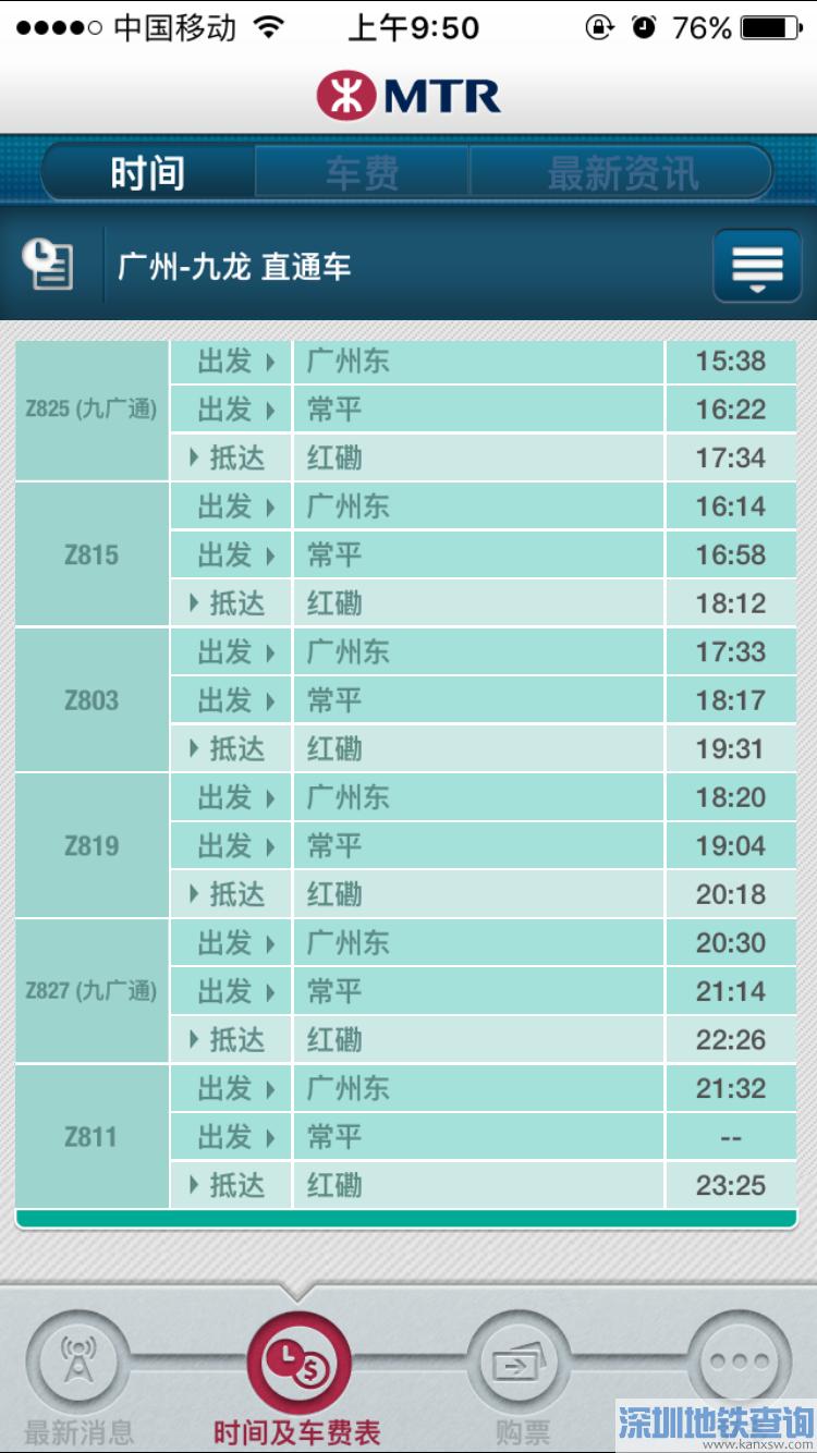 2018广深港高铁全攻略(最新线路图、站点、票价、开通时间)