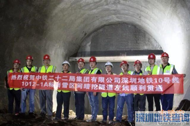 深圳地铁10号线岗雪区间隧道1月24日贯通 未来平湖1小时到福田